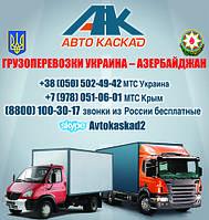 Вантажні перевезення Ужгород - Баку, Гянджа, Сумгаїт і назад. Перевезення з Ужгороду в Баку, Гянджу, Сумгаїт