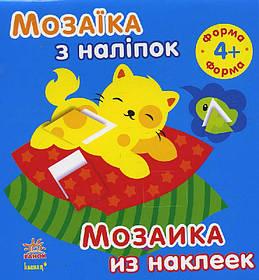 Книга Мозаїка з наклейок: Форма С166025РУ Ранок Україна