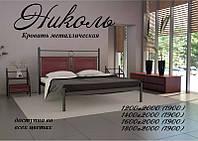 Кровать односпальная металлическая Николь Металл-Дизайн ШхГ - 80х200 см