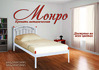 Кровать односпальная металлическая Монро Металл-Дизайн ШхГ - 90х190 см