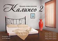 Кровать двухспальная металлическая Калипсо-2 Металл-Дизайн ШхГ - 160х190 см