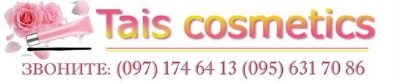 Интернет-магазин косметики Taiscosmetics.сom.ua
