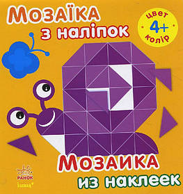 Книга Мозаика из наклеек: Цвет С166026РУ Ранок Украина