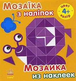 Книга Мозаїка з наклейок: Колір С166026РУ Ранок Україна