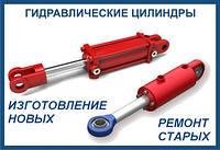 Гидроцилиндры (ремонт и изготовление)