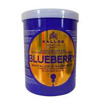 Маска восстанавливающая для сухих, химически обработанных волос с экстрактом черники Blueberry 1000 мл Kallos , фото 1