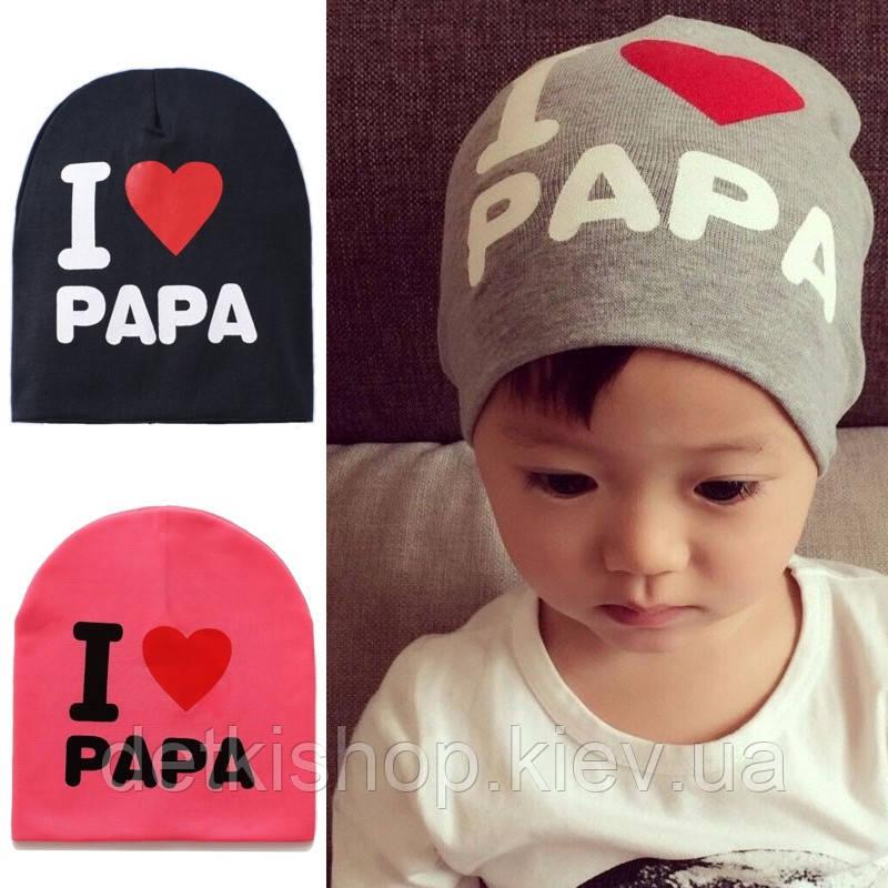 Детские шапочки «I Love Papa»