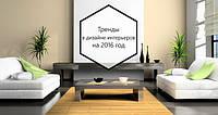 Тренды в дизайне интерьера в 2016 году