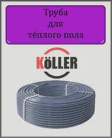 Труба Koller для тёплого пола PE-RT A-Oxy