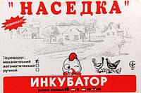 Инкубатор Наседка ИБМ-140 с мех. переворотом. Аналоговый терм-р