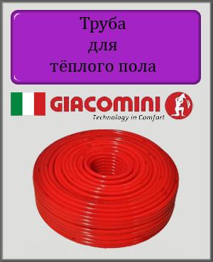 Труба для теплої підлоги Giacoterm PEX-B 16x2 (Giacomini)