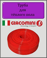 Труба для теплого пола Giacomini из сшитого полиэтилена 16x2 (Giacoterm)
