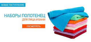 Полотенца для лица и бани