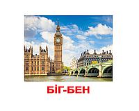 """Карточки большие украинские с фактами """"Визначні пам'ятки світу"""" 20 карт 095641"""