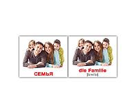 """Карточки мини русско-немецкие """"Семья/die Familie"""" 20 карт  094033"""