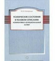 Психические состояния в полевом описании: номинативно-функциональный аспект.  Лазариди  М.И.