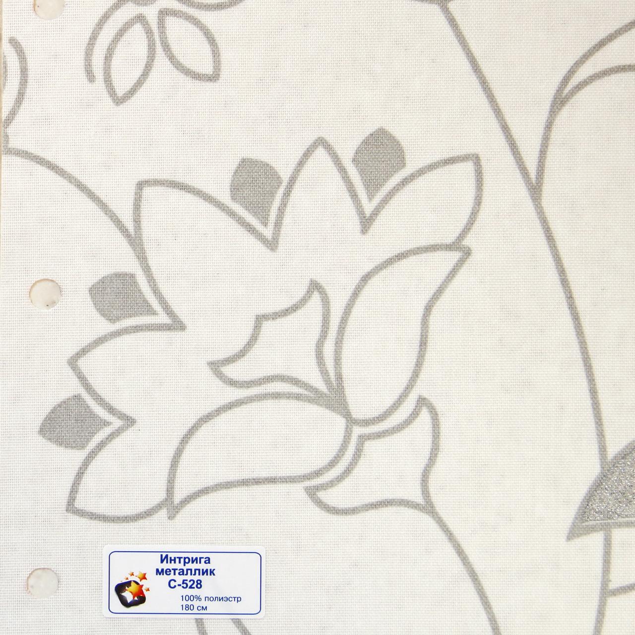 Рулонные шторы Ткань Интрига Металлик (Квиты 5273/2)