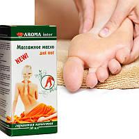 Натуральное массажное масло для ног 30 мл