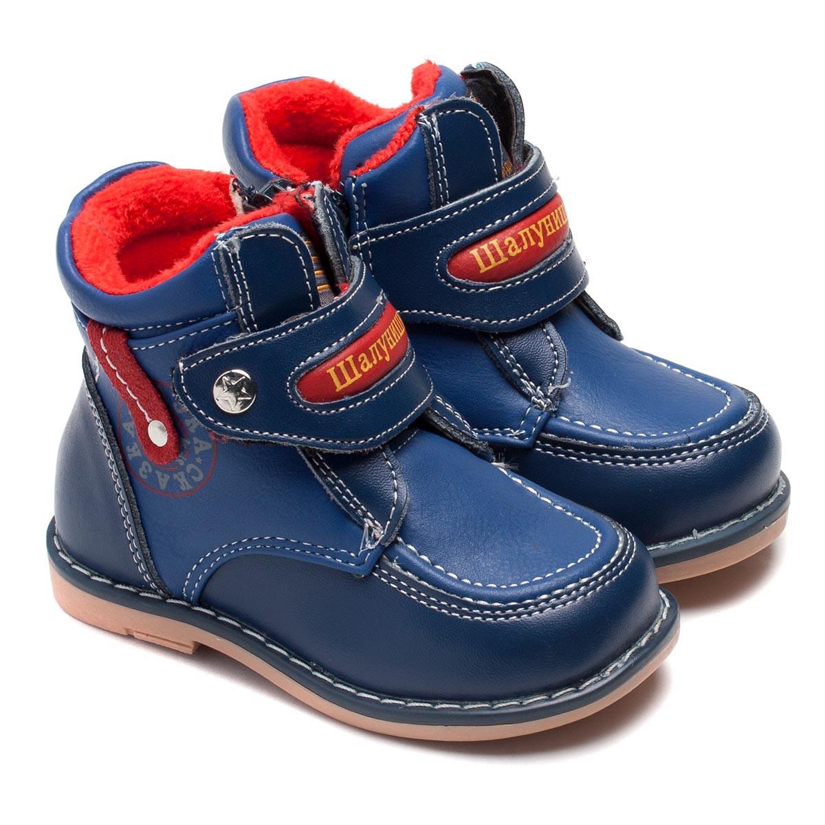 Демисезонные ботинки Шалунишка Ортопед для мальчика, на липучках и молнии, размер 20-25