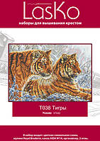 """Набор для вышивания """"Тигры"""" LasKo"""