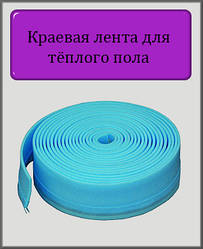 Демпферна стрічка для теплої підлоги 7мм/15см (Україна)
