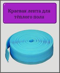Демпферная лента для тёплого пола 7мм/15см (Украина)