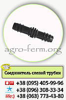 Соединитель  для трубы 16 мм