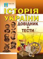 Гісем О.В. Історія України. Довідник+тести.