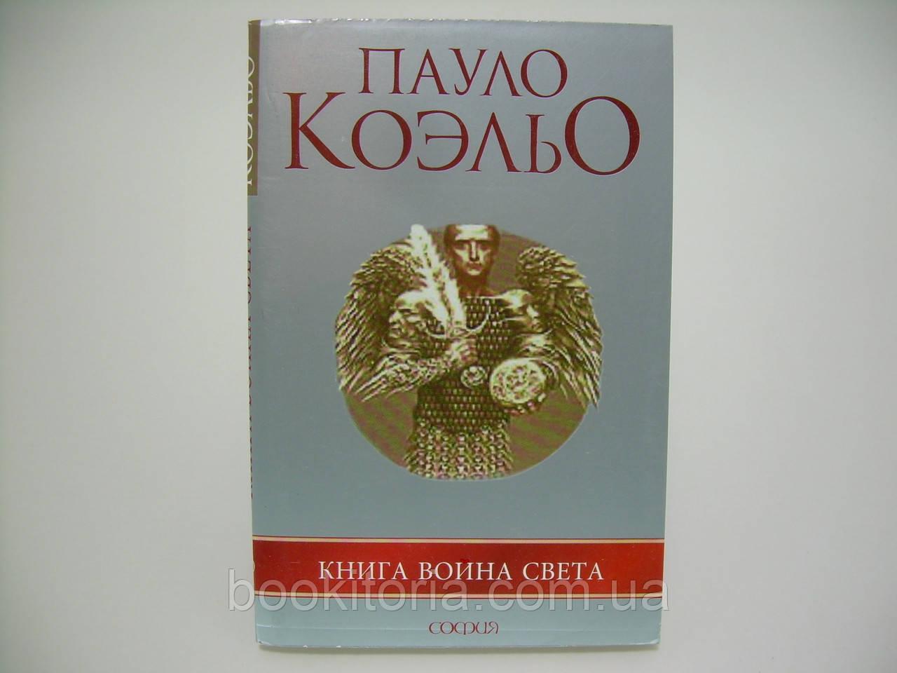 Коэльо П. Книга воина света.