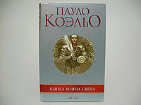 Коэльо П. Книга воина света., фото 1