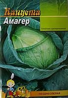 Семена Капусты сорт Амагер, пакет 10х15 см