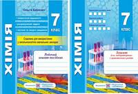 Робочий зошит-посібник з хімії. 7 клас + зошит для лабораторних і практичних робіт. СХВАЛЕНО!