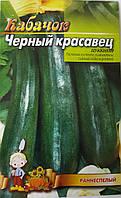 Семена Кабачков сорт Черный красавец, пакет 10х15 см