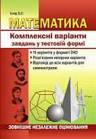 Істер О.C. Математика. 16 комплексних варіантів завдань у тестовій формі.