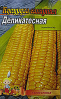 Семена Кукурузы сорт Деликатесная, пакет 10х15 см