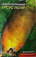 Семена Свеклы кормовой сорт Урсус Поли, пакет 10х15 см