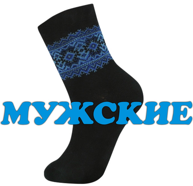 Мужские носки вышиванки