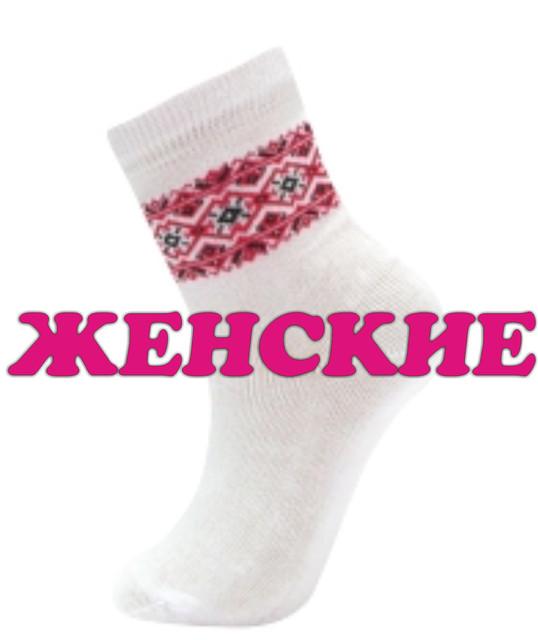 Женские носки вышиванки