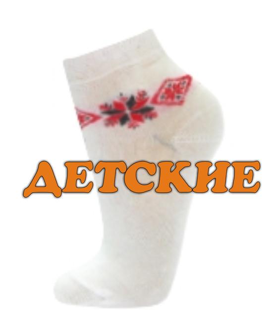 Детские носки вышиванки