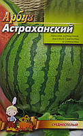 Семена Арбуза сорт Астраханский, пакет 10х15 см