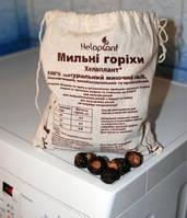 Мыльные орехи «Хелаплант» 100%,  натуральное моющее средство