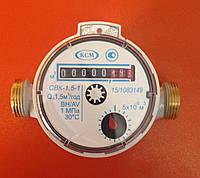 Счетчик воды Коммунар СВК -1,5 (холодная вода)