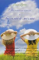Маленькая книга о большой мечте. Елисей Пронин