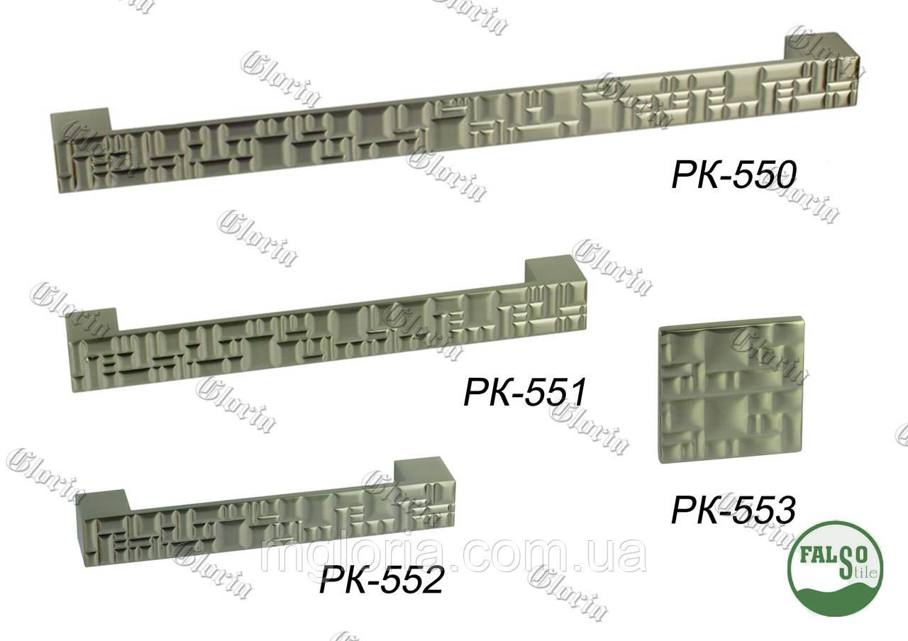 Ручки меблеві РК 550 - РК 553