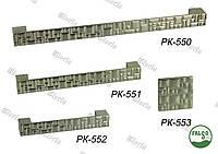 Ручки  мебельные РК 550 - РК 553