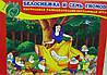 Детская настольная игра —  Белоснежка и семь гномов