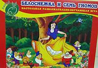 Детская настольная игра —  Белоснежка и семь гномов, фото 1