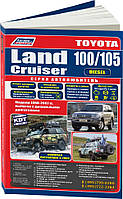 Toyota Land Cruiser 100, 105 дизель Справочник по ремонту, техобслуживанию, эксплуатации