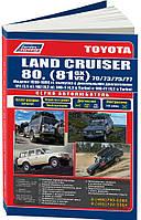 Книга Toyota Land Cruiser 80 дизель Мануал по ремонту, техобслуживанию, эксплуатации, каталог запчастей