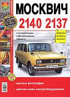 Книга Москвич 2137, 2138, 2140 Цветное руководство по ремонту, техобслуживанию, эксплуатации